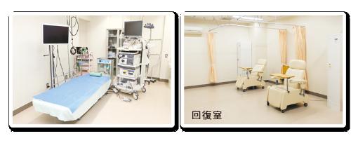 西陣病院、内視鏡検査
